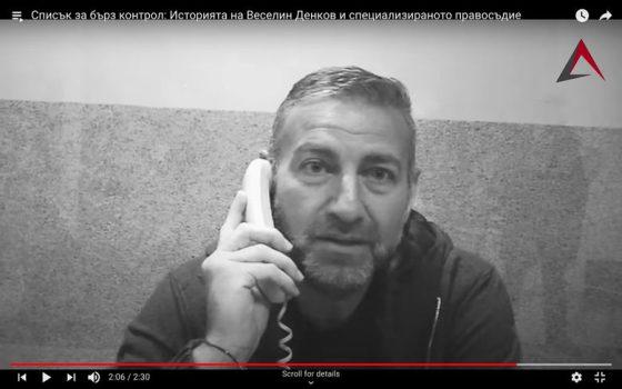 Веселин Денков прекара девет месеца в затвора