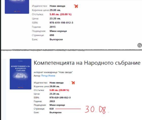 Доскоро това (горната част на снимката) беше информация за книгата на страницата на издателя.