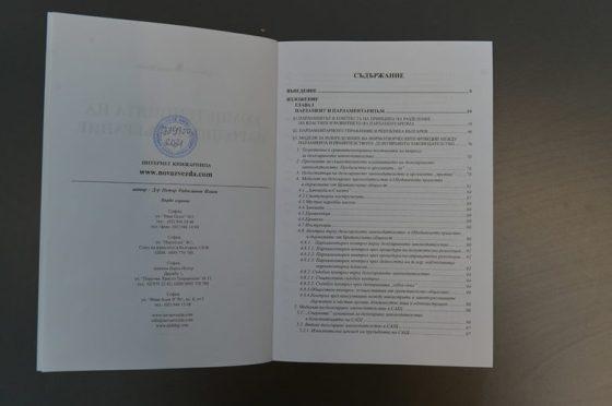 Съдържанието на съкратената книга от 618 страници, от които се вижда, че липсват части от 47 до 107 страници.