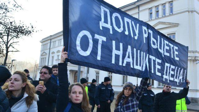 Протест на РОД през парламента на 18 декември, с който искат да бъде отменен Законът за социалните услуги, чрез който според тях лесно и неоснователно ще бъдат отнемани деца от родителите им