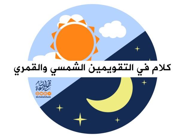 مقالات - كلام في التقويمين الشمسي والهجري