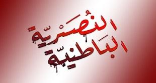 ثقافة إسلامية - النصيرية