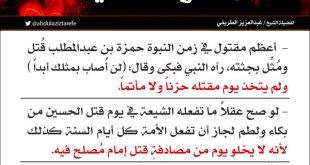 جوال - بدعة اللطم والنياحة على مقتل الحسين