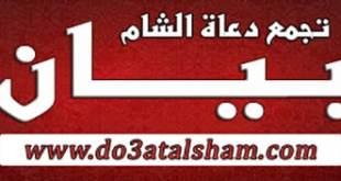 بيان تجمع دعاة الشام