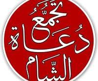 تجمع دعاة الشام
