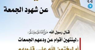 جوال - عقوبة التخلف عن شهود الجمعة
