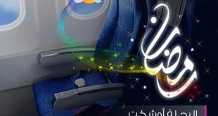 جوال - اقترب رمضان فهل أنت مستعد