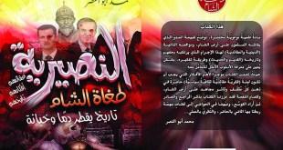 النصيرية طغاة الشام