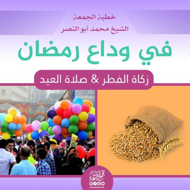 خطبة الجمعة - زكاة الفطر وعيد الفطر