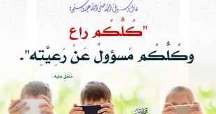 الأسرة المسلمة - كلكم راع وكلكم مسؤول عن رعيته