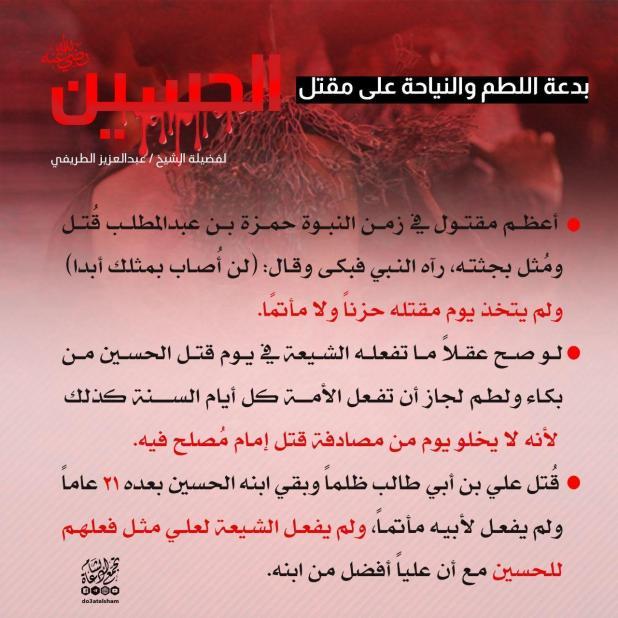 عاشوراء - بدعة اللطم والنياحة على مقتل الحسين