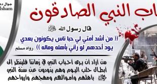 جوال - أحباب النبي الصادقون
