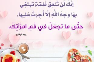 الأسرة المسلمة - في فم امرأتك