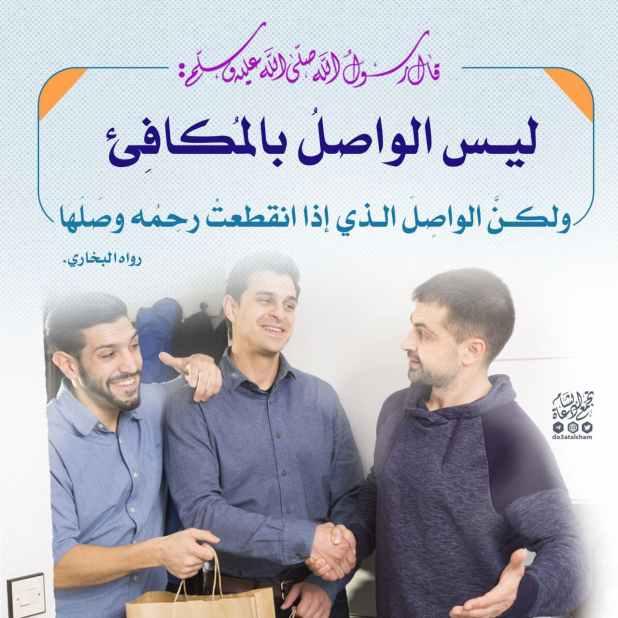 المجتمع المسلم - ليس الواصل بالمكافئ