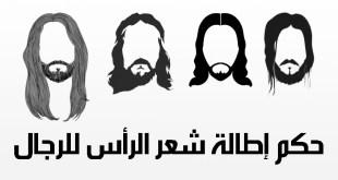 التوجيه والإرشاد - حكم إطالة شعر الرأس للرجال