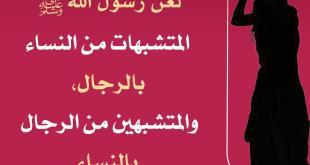 المجتمع المسلم - المتشبهين