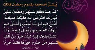 جوال - التبشير بقدوم رمضان