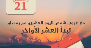 جوال - العشر الأواخر - رمضان