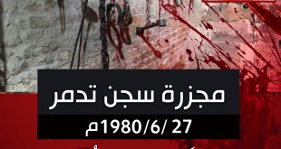مقالات - مجزرة سجن تدمر