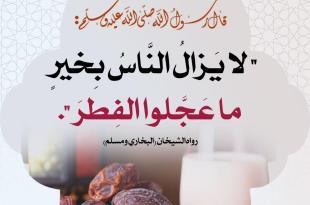 رمضان - فضل تعجيل الفطر