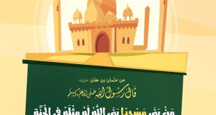 توجيهات - من بنى مسجدا