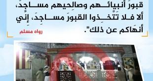 توجيهات - ألا فلا تتخذوا القبور مساجد