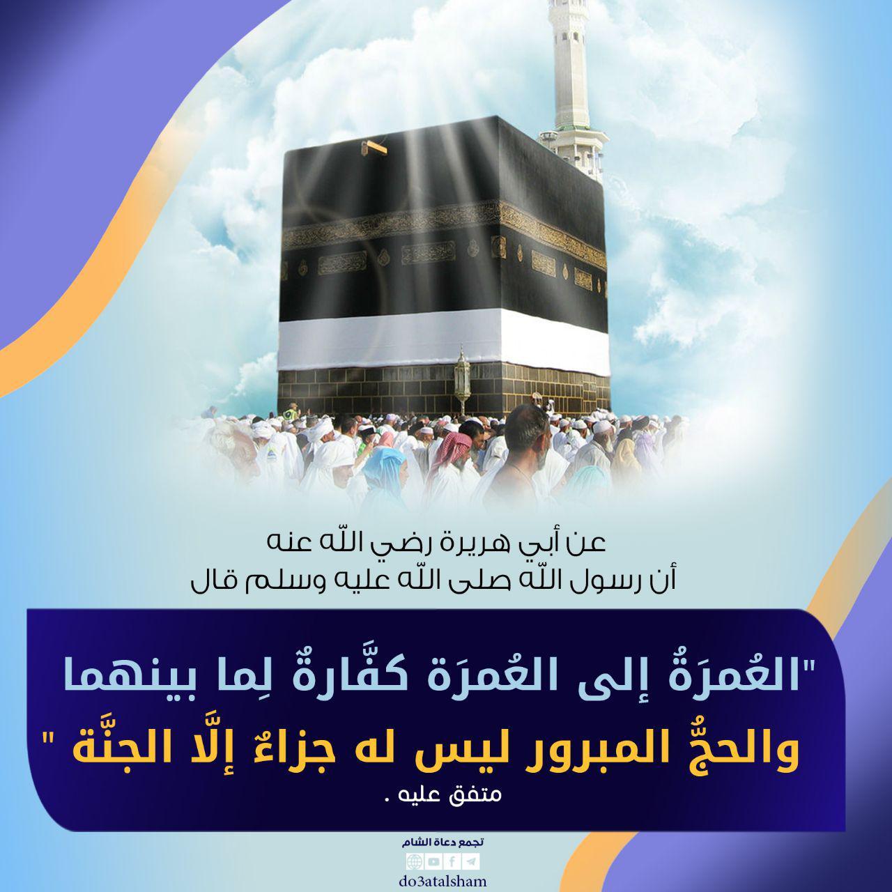 العمرة إلى العمرة كفارة لما بينهما والحج المبرور ليس له جزاء إلا الجنة تجمع دعاة الشام