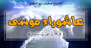 خطبة الجمعة - عاشوراء موسى