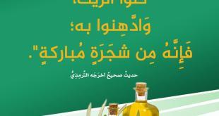 الطب النبوي - كلوا الزيت