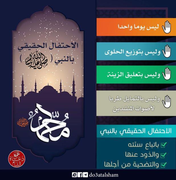 ملفات وبطاقات - المولد النبوي