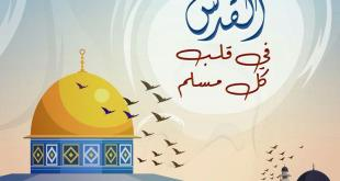 حدث وتعليق - القدس عاصمة فلسطين الأبدية
