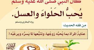 بنت الإسلام - الحلواء والعسل