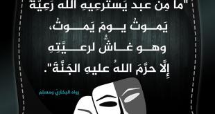 رسائل للقادة - ما من عبد يسترعيه الله رعية