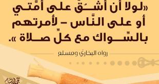 آداب إسلامية - السواك