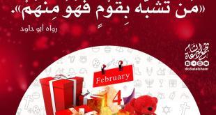 شباط - عيد الحب