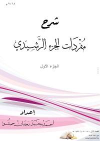 كتب تلزم معلمي الحلقات القرآنية