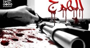 حدث وتعليق - الهرج لا يدري القاتل فيما قتل