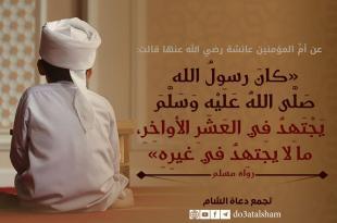 رمضان - يجتهد في العشر الأواخر