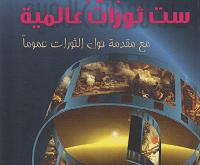 كتب سياسية - تجارب ست ثورات عالمية