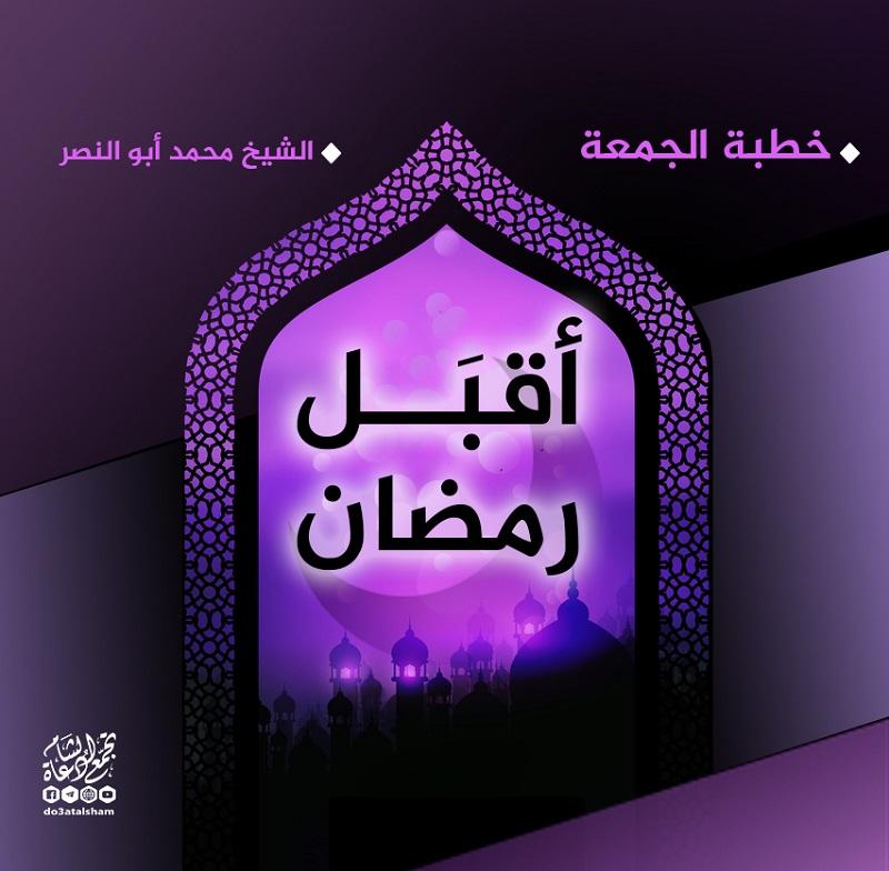أقبل رمضان تجمع دعاة الشام
