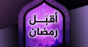 خطبة الجمعة - أقبل رمضان