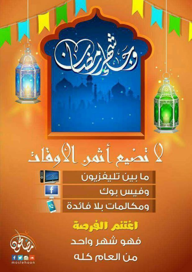 الاستعداد لرمضان - وجاء شهر رمضان