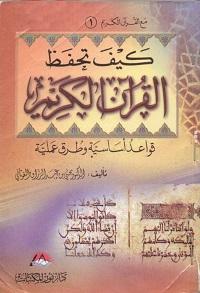 كتب تلزم معاهد القرآن - كيف تحفظ القرآن