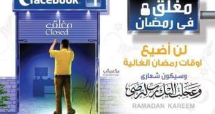 الاستعداد لرمضان - لن أضيع أوقات رمضان الغالية