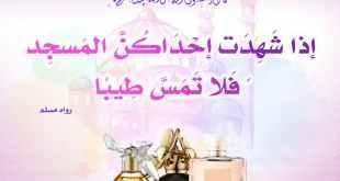 بنت الإسلام - تعطر النساء وقت الذهاب للمسجد
