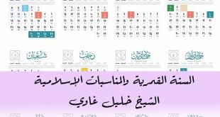 مواضيع فقهية - السنة الميلادية والمناسبات الإسلامية