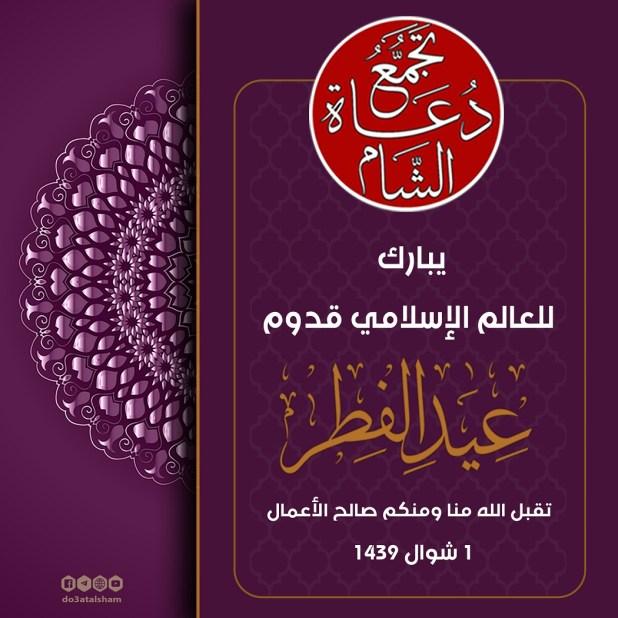 عبد الفطر - تهنئة بعيد الفطر