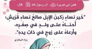 بنت الإسلام - التفاضل والتنافس بين النساء