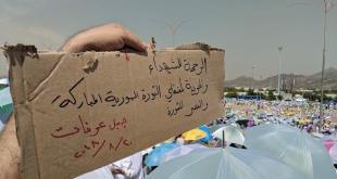 ذو الحجة - لسان حال الثوار السوريين