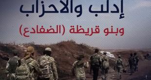 خطبة الجمعة - إدلب والأحزاب وبنو قريظة ( الضفادع )